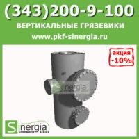 Грязевики вертикальные ТС-568