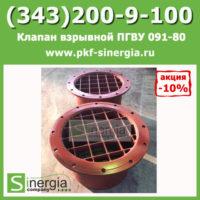 Клапан взрывной ПГВУ 091-80 ( ОСТ 108.812.03-82 )