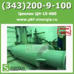 Циклон ЦН-15-600