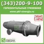 Грязевики горизонтальные ТС-566