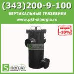 Грязевики в-ертикальные ТС-567