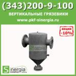 Грязевики вертикальные ТС-569