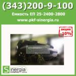 Емкость ЕП 25-2400-2800