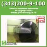 Емкость подземная дренажная ЕП 25-2400—2800-1