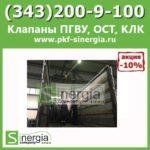 Клапан ПК-2849.00.00