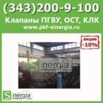 Клапан ПК-3804.00.00