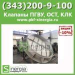 Клапан 23 ПГВУ 292-80