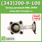 Затвор дисковый NBR, EPDM