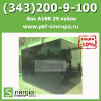 Бак А16В 25 кубов
