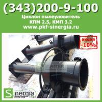 Циклон пылеуловитель КПМ 2.5, КМП 3.2, КМП 4.0, КМП 5.0, КМП 6.3, КМП 8.0