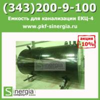 Емкость для канализации ЕКЦ-4