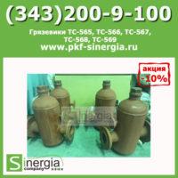 Грязевики ТС-565, ТС-566, ТС-567, ТС-568, ТС-569