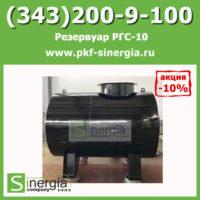 Резервуар РГС-10
