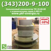 Сальниковый компенсатор ТМ 25.00.00 с ограничителем серия 4.902-8